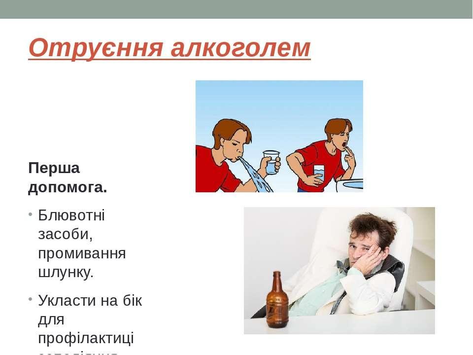 Отруєння алкоголем Перша допомога. Блювотні засоби, промивання шлунку. Укласт...