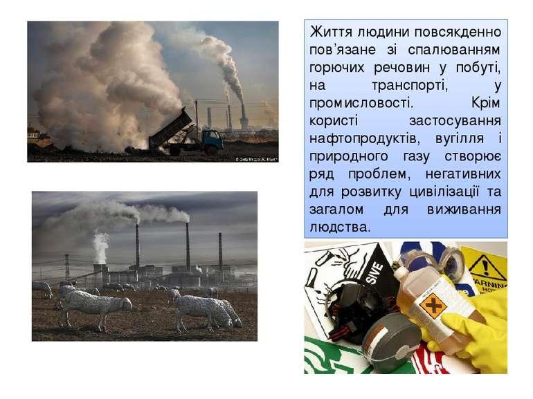 Життя людини повсякденно пов'язане зі спалюванням горючих речовин у побуті, н...