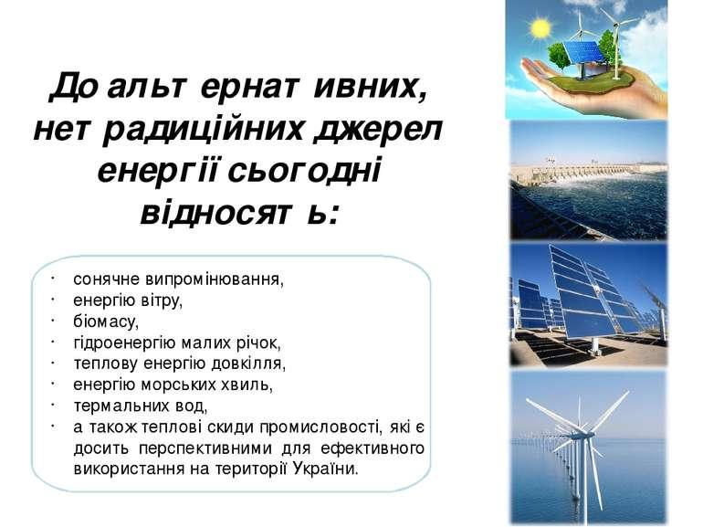 До альтернативних, нетрадиційних джерел енергії сьогодні відносять: сонячне в...