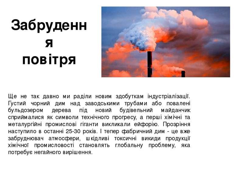 Ще не так давно ми раділи новим здобуткам індустріалізації. Густий чорний дим...