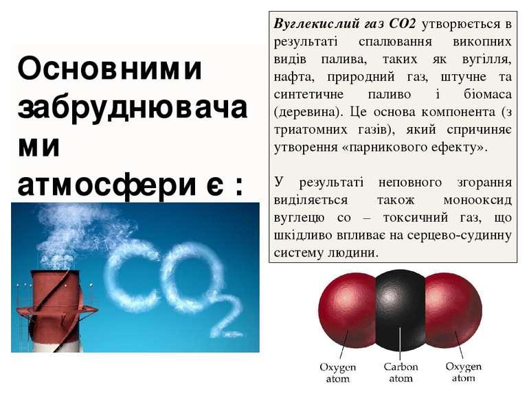 Основними забруднювачами атмосфери є : Вуглекислий газ СО2 утворюється в резу...