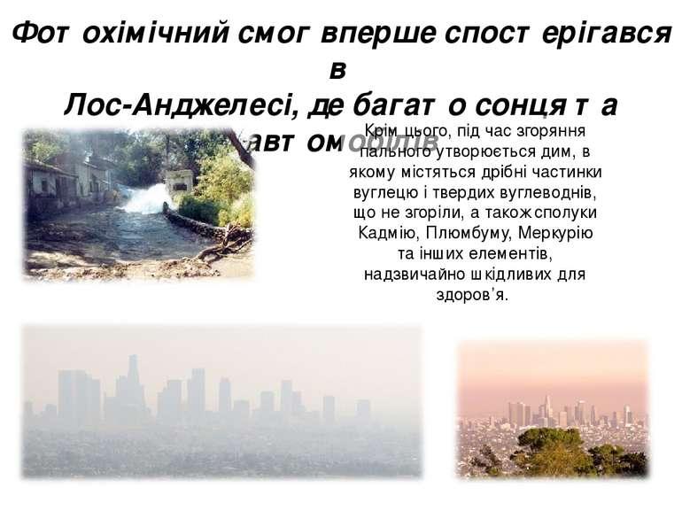 Фотохімічний смог вперше спостерігався в Лос-Анджелесі, де багато сонця та ав...