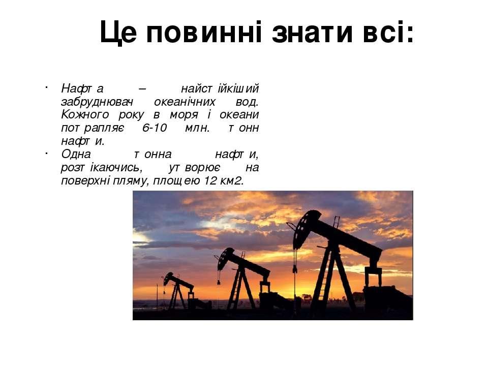 Це повинні знати всі: Нафта – найстійкіший забруднювач океанічних вод. Кожног...
