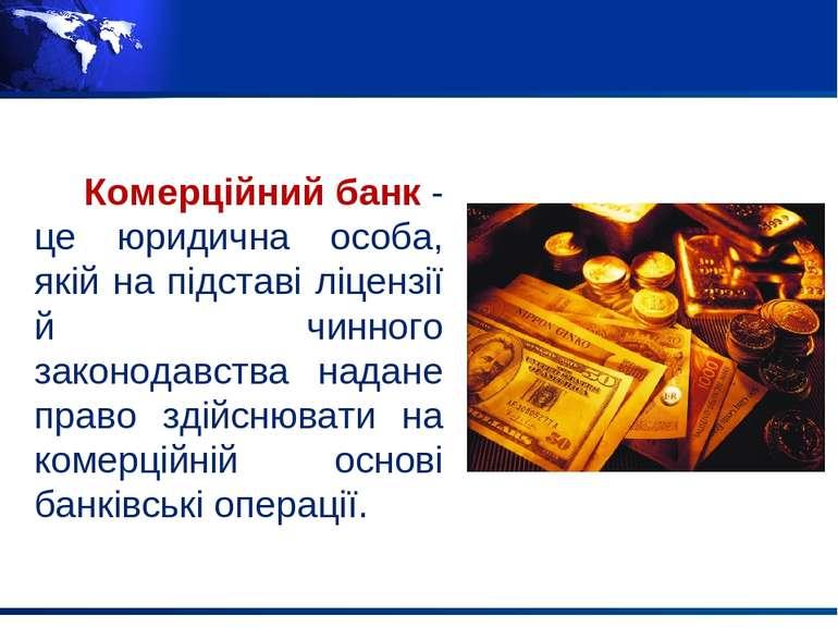 Комерційний банк - це юридична особа, якій на підставі ліцензії й чинного зак...