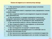 №* Накази які видаються в навчальному закладі: 1. Про організацію роботи з ох...