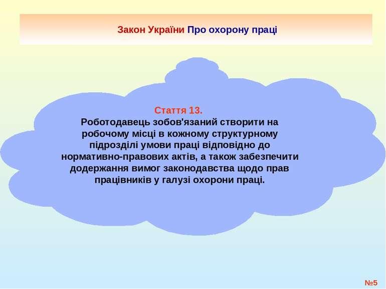 №* Закон України Про охорону праці Стаття 13. Роботодавець зобов'язаний ство...