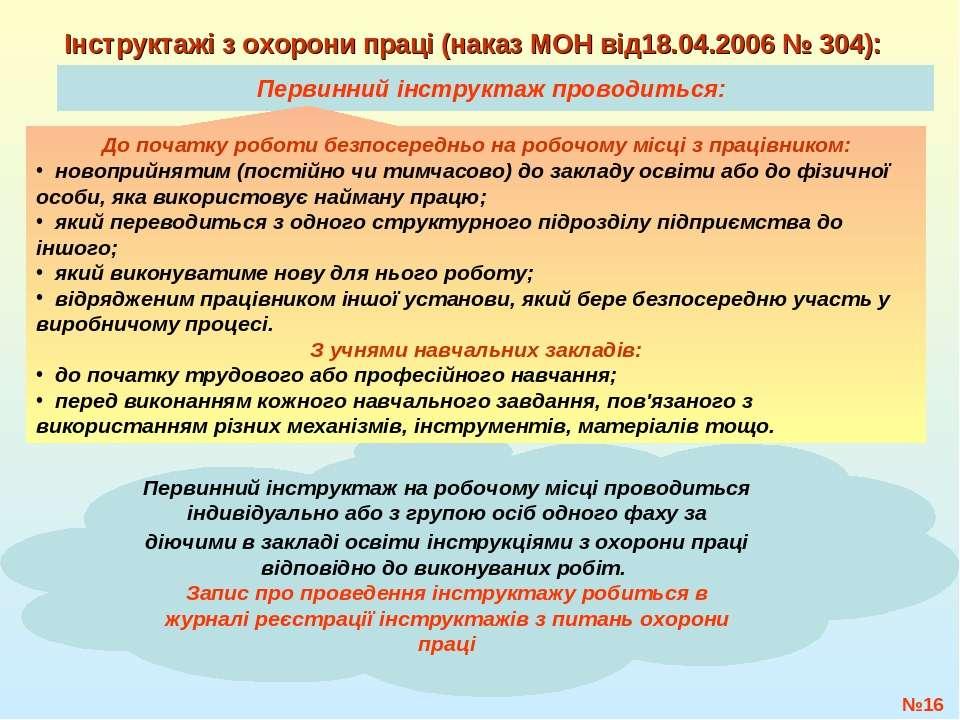 Первинний інструктаж проводиться: №* Інструктажі з охорони праці (наказ МОН в...