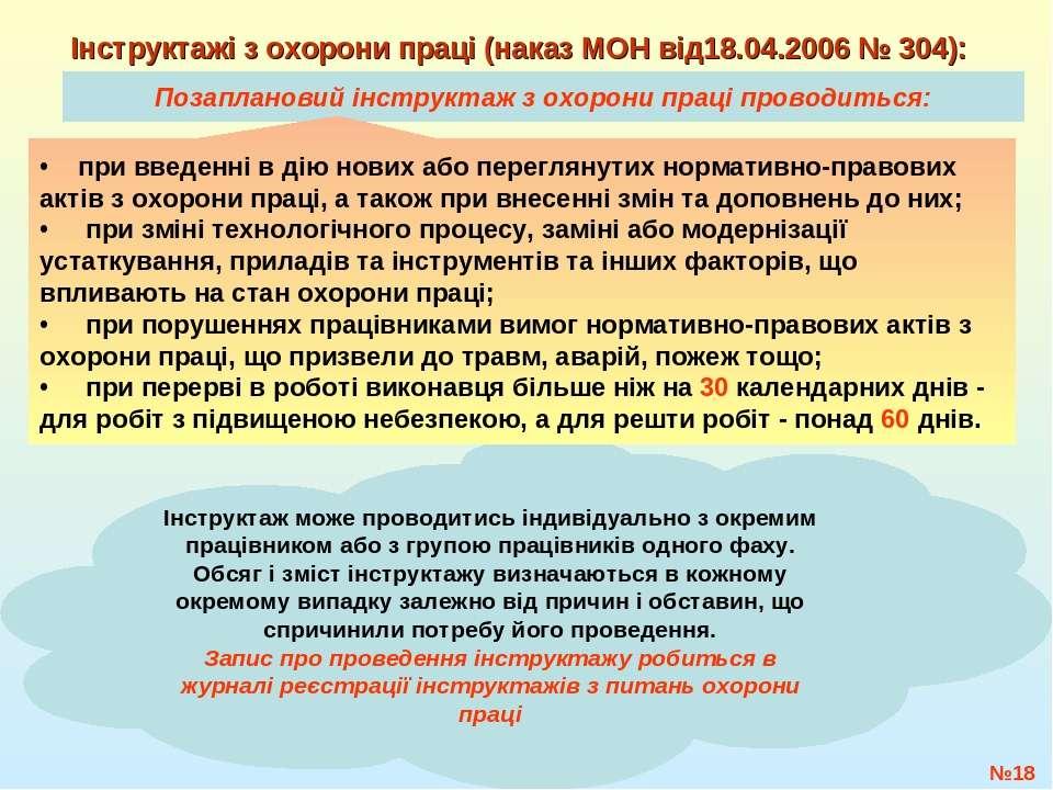 Позаплановий інструктаж з охорони праці проводиться: №* Інструктажі з охорони...