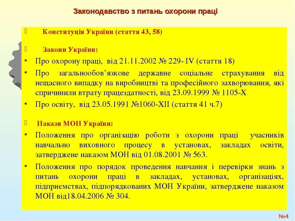 №* Законодавство з питань охорони праці Конституція України (стаття 43, 58) З...