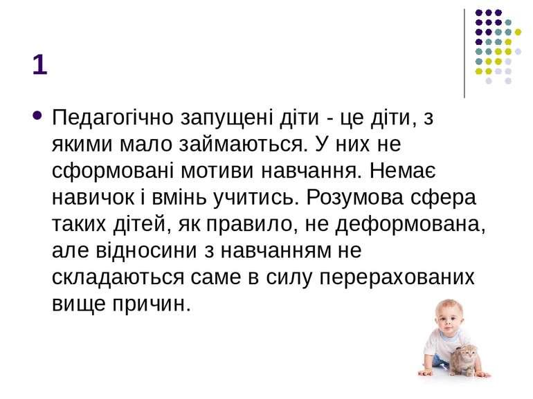 1 Педагогічно запущені діти - це діти, з якими мало займаються. У них не сфор...