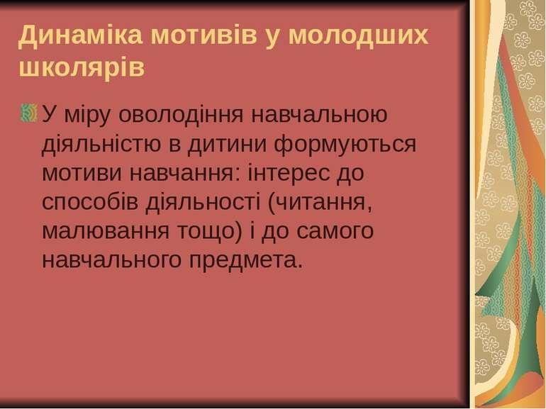 Динаміка мотивів у молодших школярів У міру оволодіння навчальною діяльністю ...