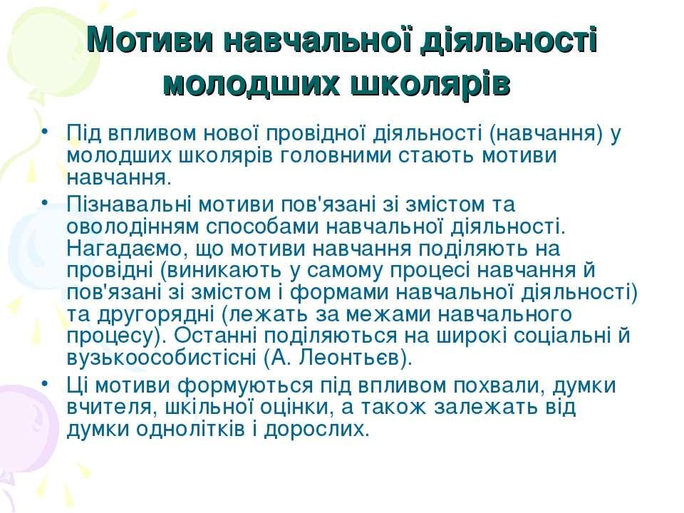 Мотиви навчальної діяльності молодших школярів Під впливом нової провідної ді...