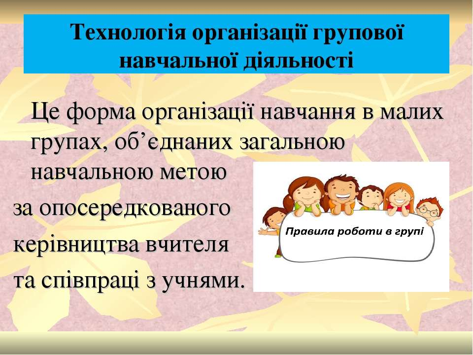 Технологія організації групової навчальної діяльності Це форма організації на...
