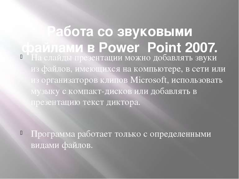 Работа со звуковыми файлами в Power Point 2007. На слайды презентации можно д...