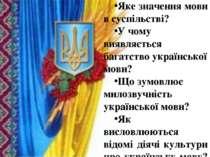 Яке значення мови в суспільстві? У чому виявляється багатство української мов...