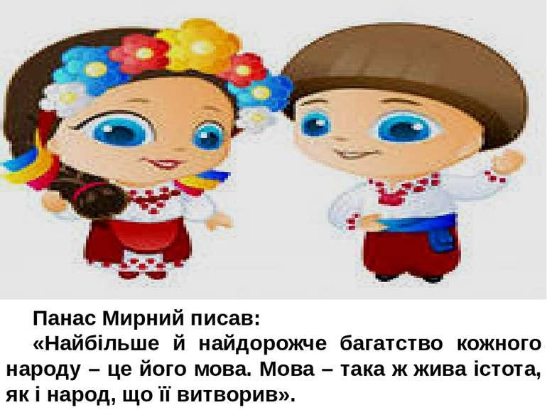 Панас Мирний писав: «Найбільше й найдорожче багатство кожного народу – це йог...