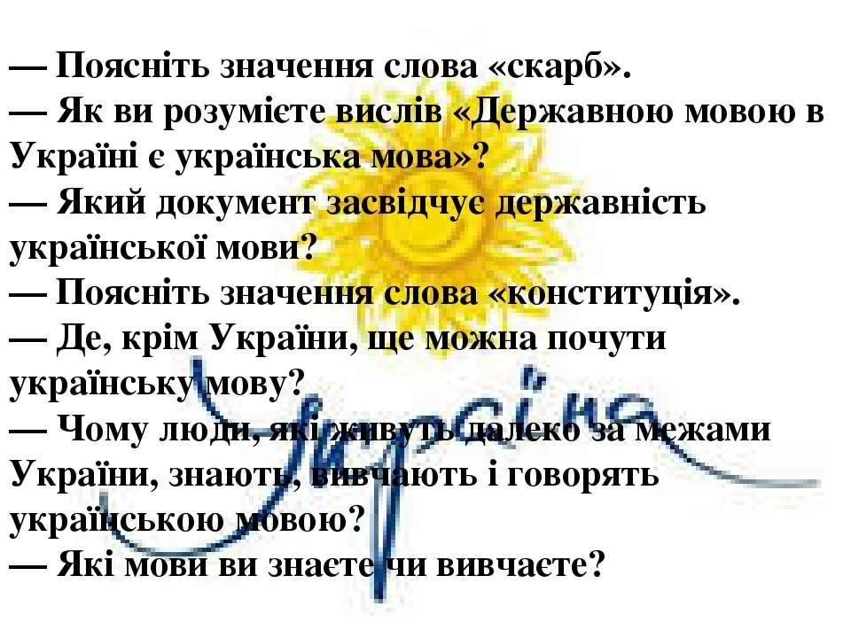 — Поясніть значення слова «скарб». — Як ви розумієте вислів «Державною мовою ...