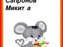 Сапронов Микита