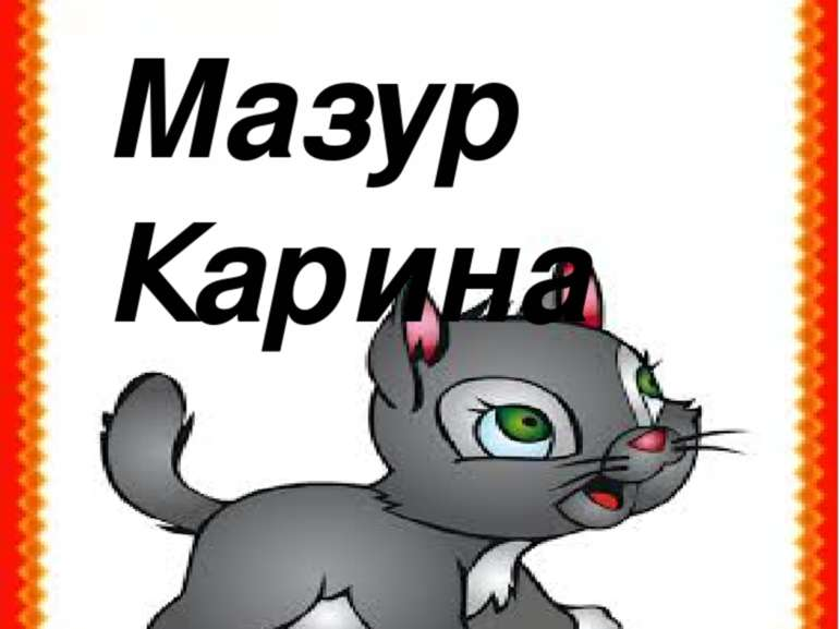 Мазур Карина
