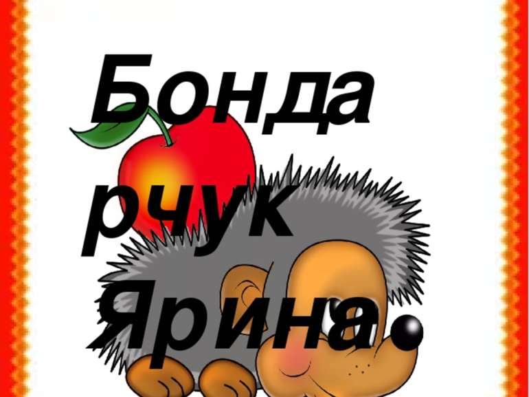 Бондарчук Ярина