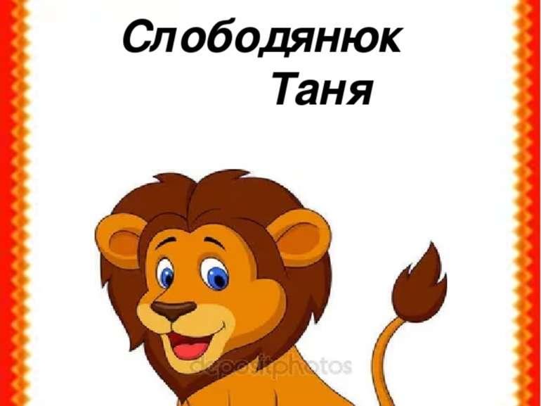 Слободянюк Таня