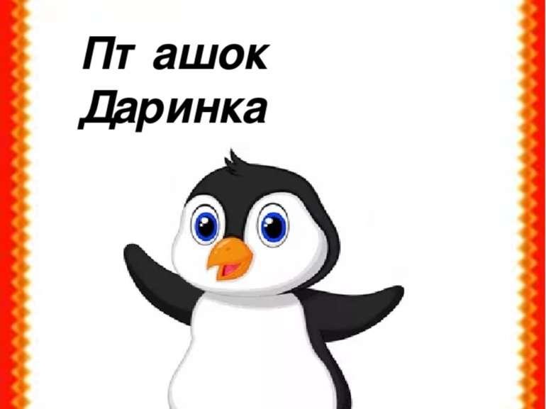 Пташок Даринка