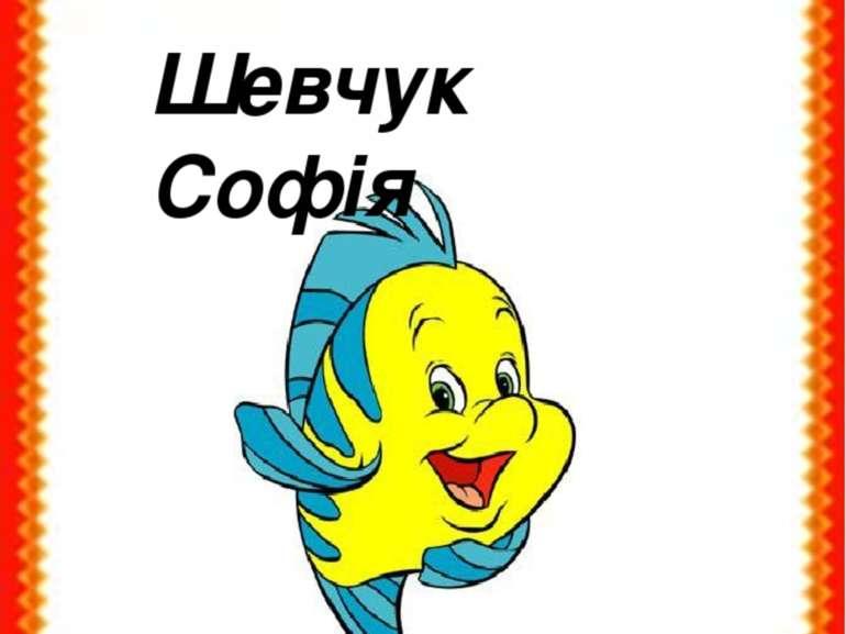 Шевчук Софія