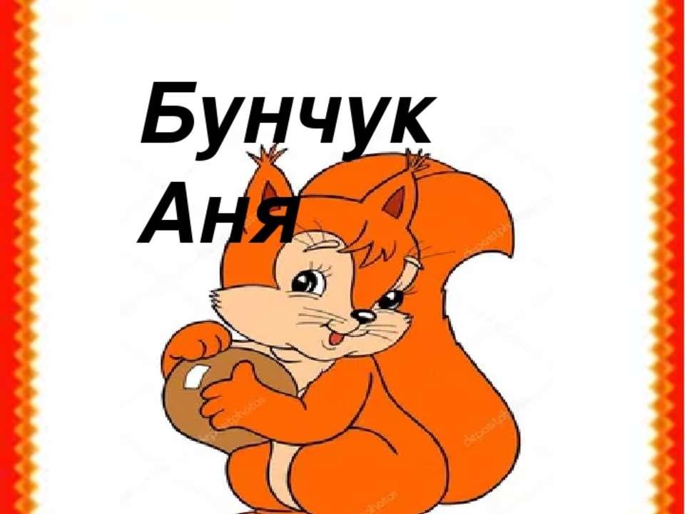 Бунчук Аня