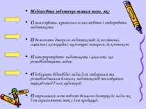 Медіаосвіта забезпечує знання того, як: 1) аналізувати, критично осмислювати ...