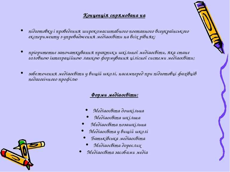 Концепція спрямована на підготовку і проведення широкомасштабного поетапного ...