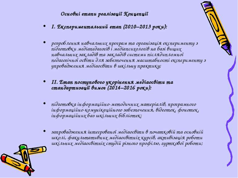 Основні етапи реалізації Концепції І. Експериментальний етап (2010–2013 роки)...