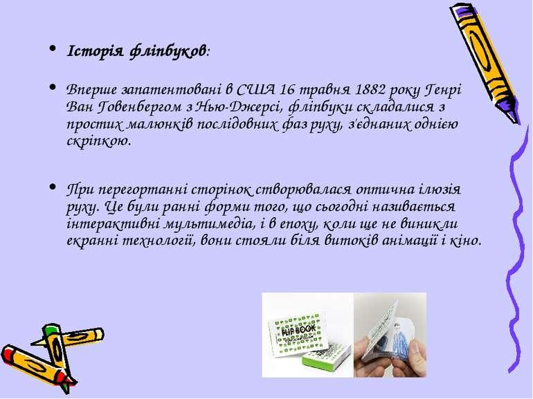 Історія фліпбуков: Вперше запатентовані в США 16 травня 1882 року Генрі Ван Г...