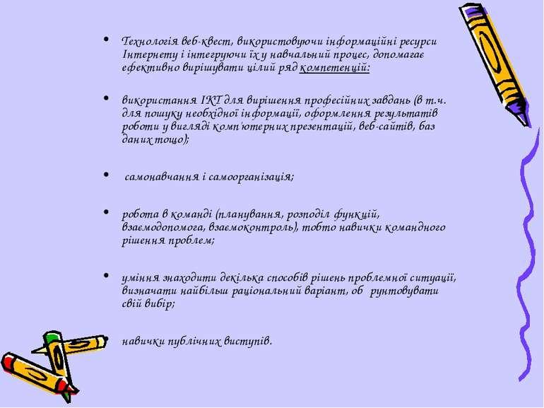 Технологія веб-квест, використовуючи інформаційні ресурси Інтернету і інтегру...