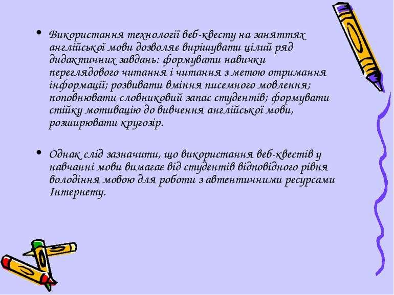 Використання технології веб-квесту на заняттях англійської мови дозволяє вирі...