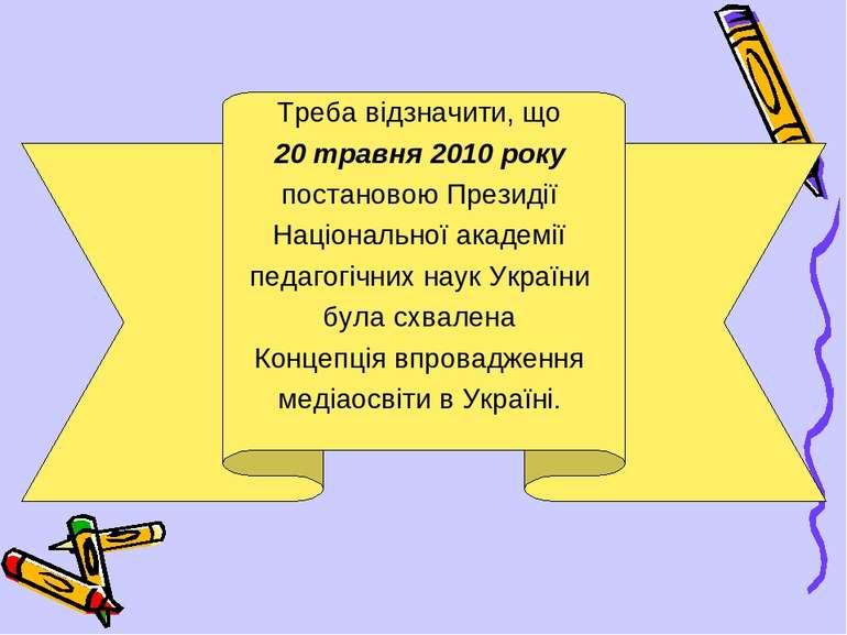 Треба відзначити, що 20 травня 2010 року постановою Президії Національної ака...