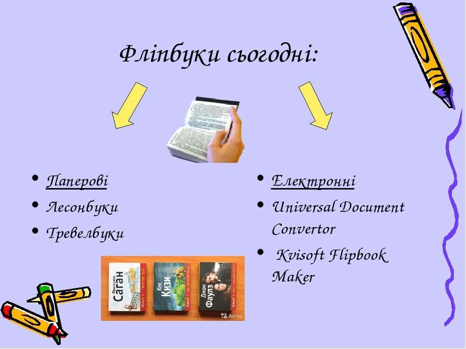 Фліпбуки сьогодні: Паперові Лесонбуки Тревелбуки Електронні Universal Documen...
