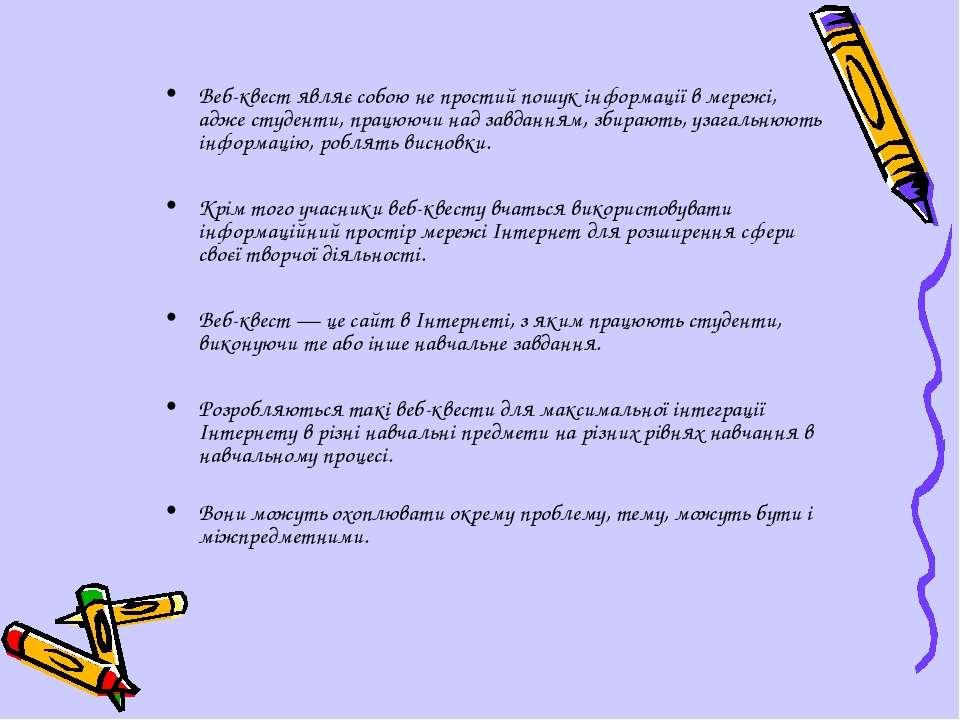 Веб-квест являє собою не простий пошук інформації в мережі, адже студенти, пр...