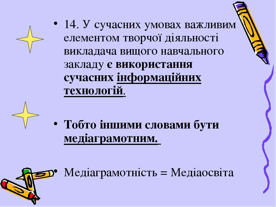 14. У сучасних умовах важливим елементом творчої діяльності викладача вищого ...