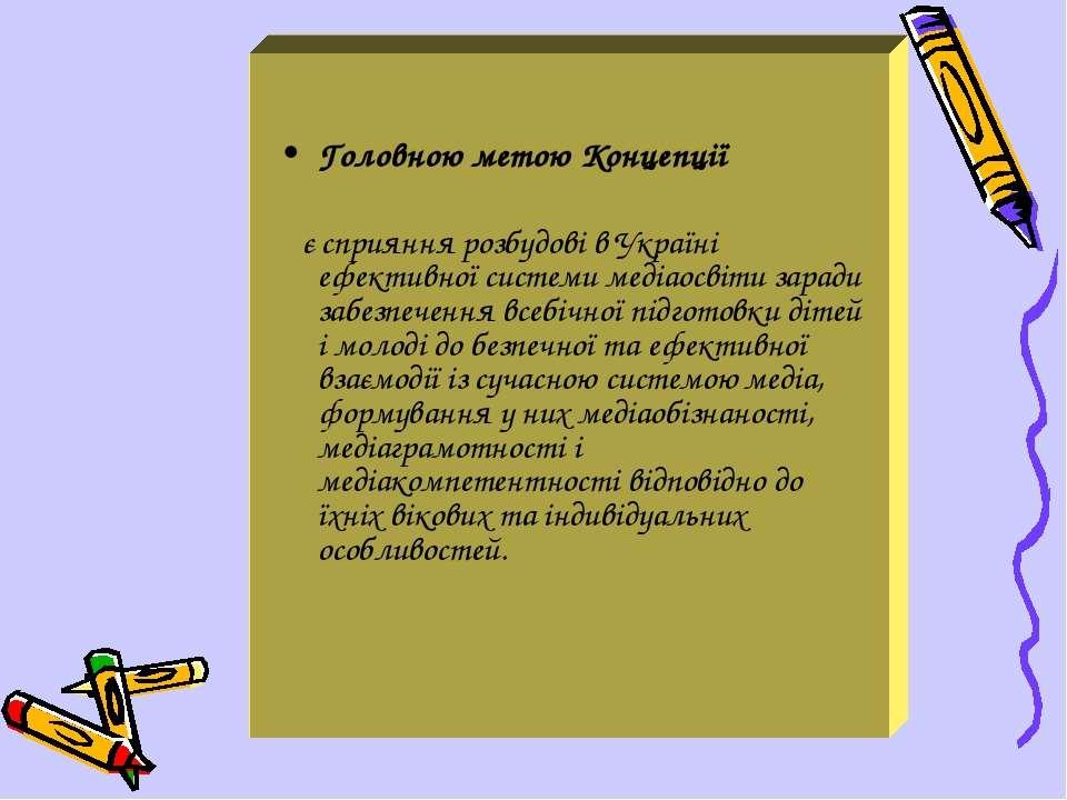 Головною метою Концепціїє сприяння розбудові в Україні ефективної системи мед...