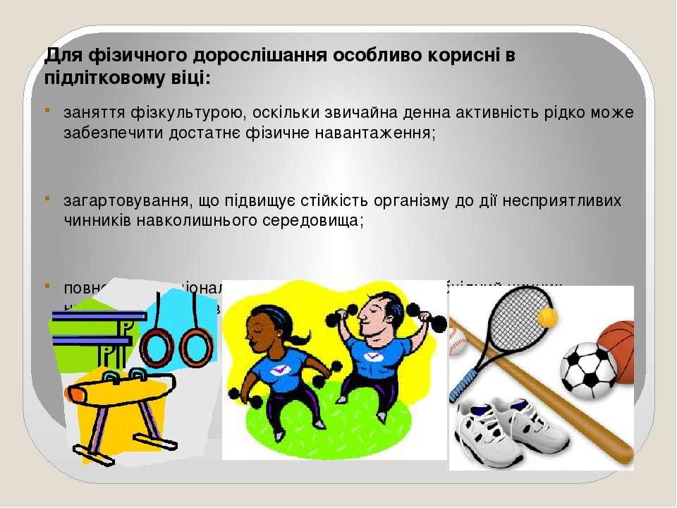 Для фізичного дорослішання особливо корисні в підлітковому віці: заняття фізк...