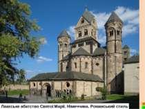 Лаахське абатство Святої Марії. Німеччина. Романський стиль
