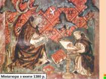 Мініатюра з книги 1380 р.