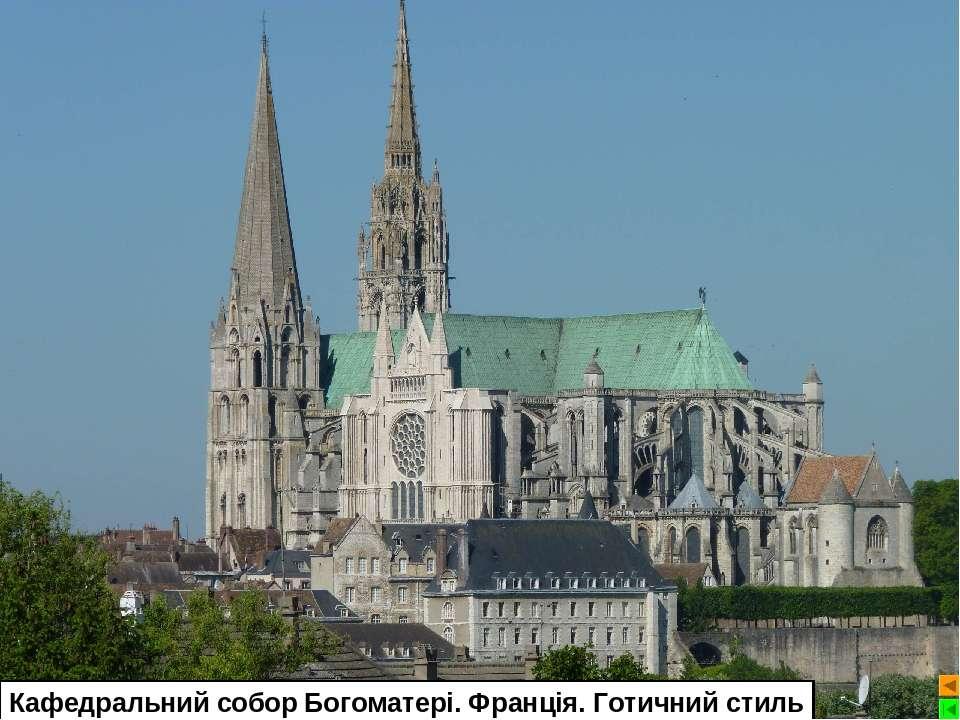 Кафедральний собор Богоматері. Франція. Готичний стиль