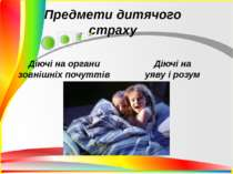 Діючі на органи зовнішніх почуттів  Предмети дитячого страху Діючі на уяву і...
