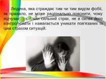 Людина, яка страждає тим чи тим видом фобії, як правило, не може раціонально ...