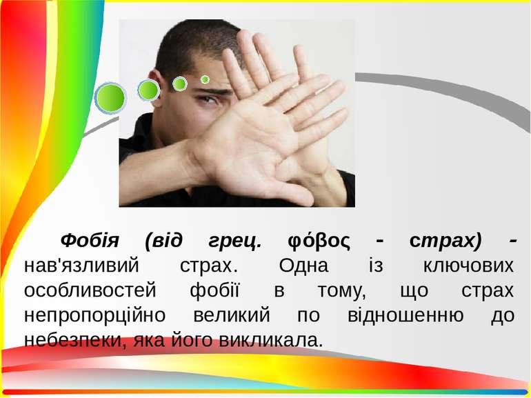 Фобія (від грец. φόβος страх) нав'язливий страх. Одна із ключових особливосте...