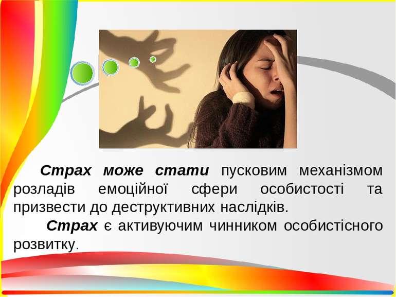 Страх може стати пусковим механізмом розладів емоційної сфери особистості та ...