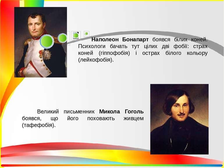 Великий письменник Микола Гоголь боявся, що його поховають живцем (тафефобія)...