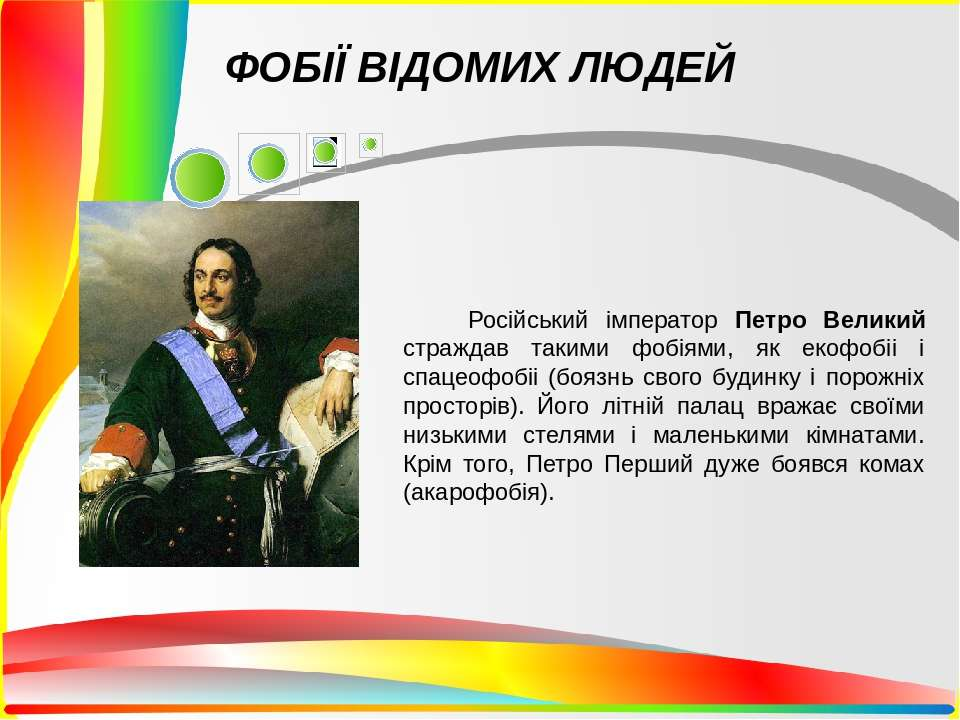 ФОБІЇ ВІДОМИХ ЛЮДЕЙ  Російський імператор Петро Великий страждав такими фобі...
