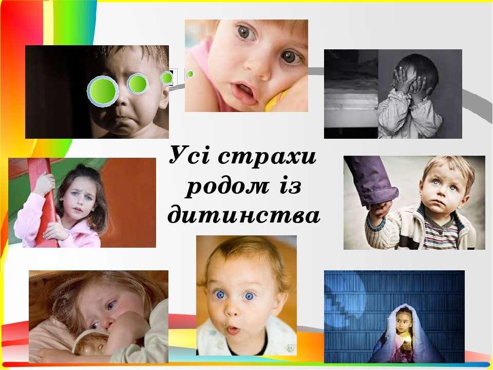 Усі страхи родом із дитинства